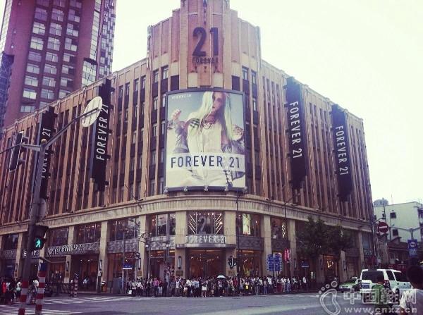 资讯生活Forever21CFO离职 公司否认集团存在财务问题