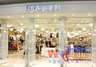 资讯生活Forever21未来三年激进扩张 门店数将翻倍至1200间