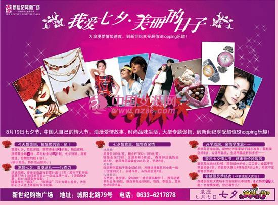 资讯生活2011年七夕节促销活动主题 促销方案集锦_店铺经营