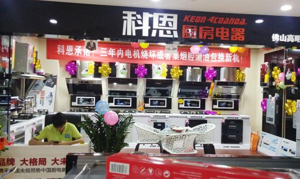 热烈祝贺科恩厨房电器广东高明专卖店隆重开业【热点生活】