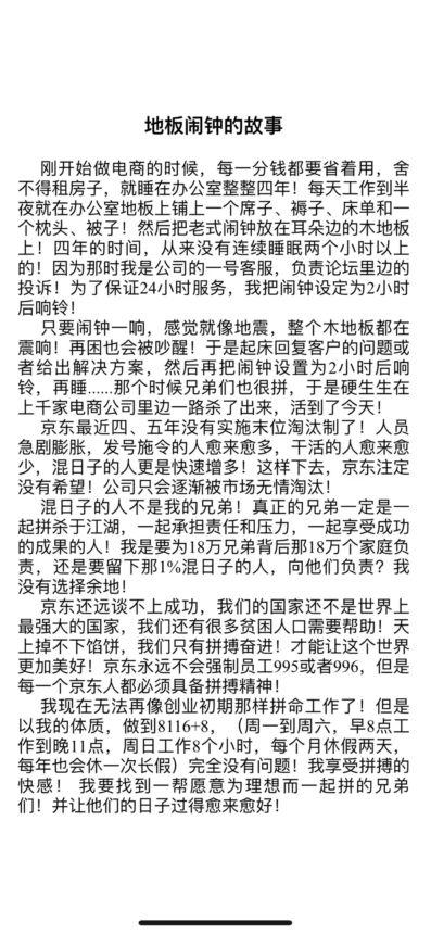 刘强东谈996为18万家庭负责不得不做出选择【热点生活】