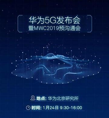 有什么神奇产品华为将召开5G发布会还将预告MWC内容【生活热点】